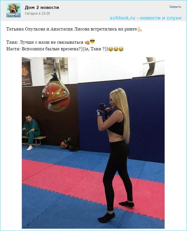 Охулкова и Лисова встретились на ринге