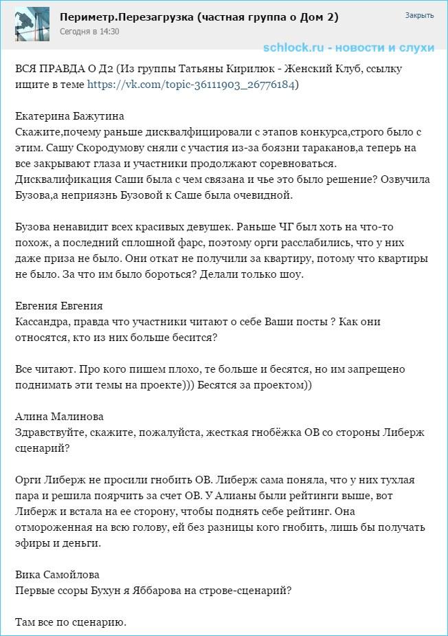 Вся правда о доме 2. Кассандра (29 ноября)