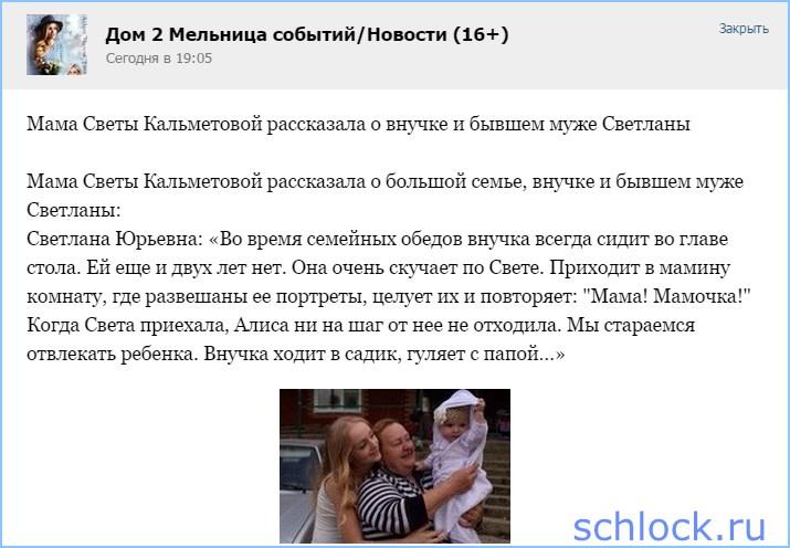 Мама Кальметовой о внучке