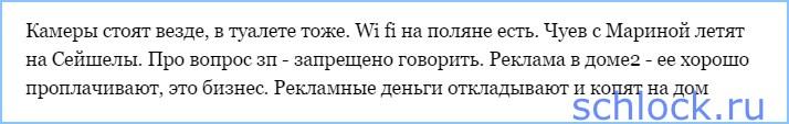 Новости о Жемчуговых и не только...