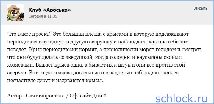 """""""Крысариум"""""""