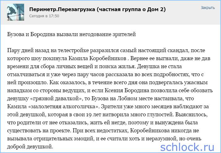 Бузова и Бородина вызвали негодование