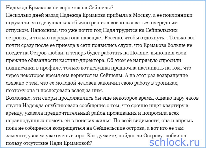 Ермакова не вернется на Сейшелы?