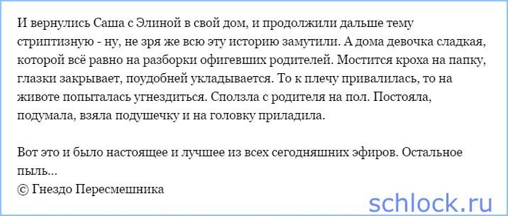 А теперь - Задойнов!