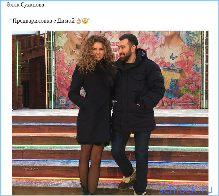 Суханова снова интригует...