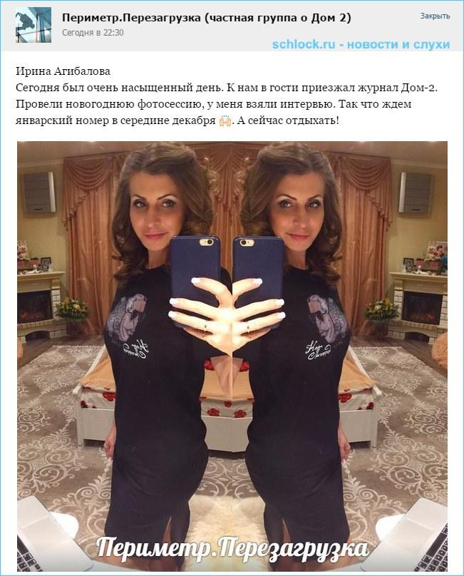 Ирину Александровну навестила редакция журнала