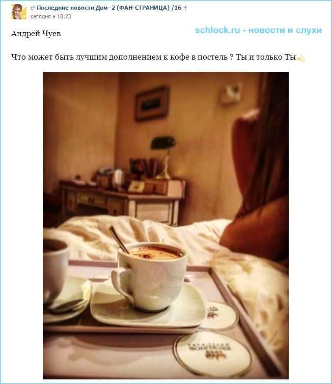 Андрей Чуев. Кофе в постель