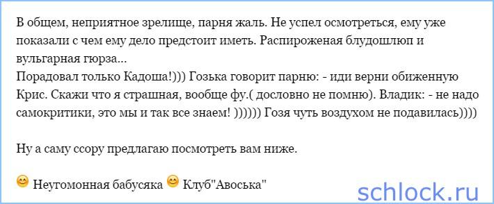"""Распироженая"" Гозя"