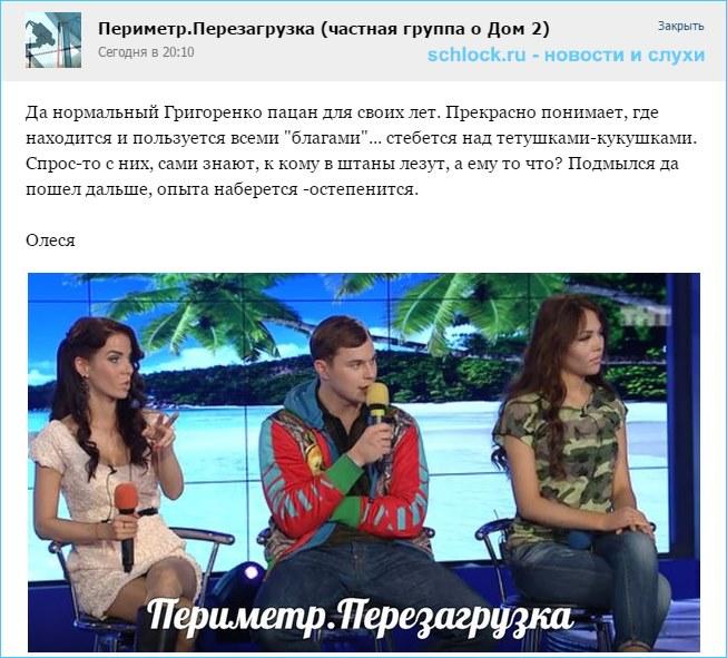 Да нормальный Григоренко пацан
