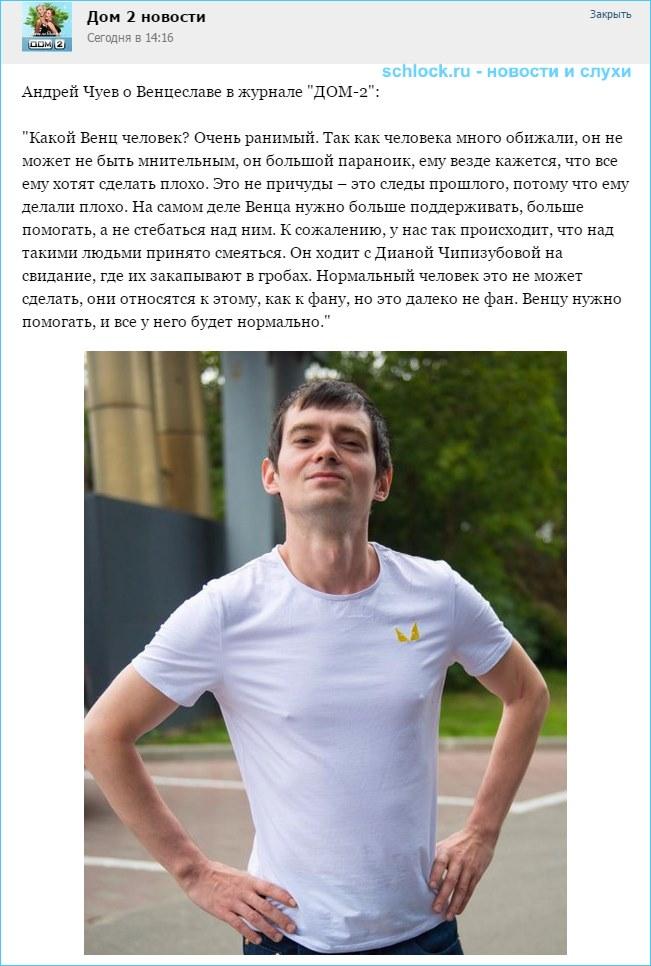 """Андрей Чуев о Венцеславе в журнале """"дом-2"""""""