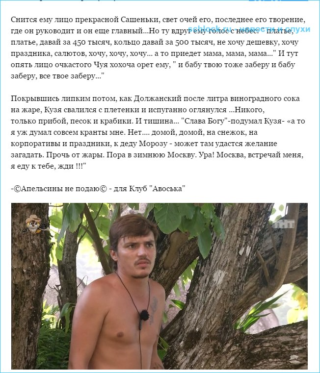 Страшный сон Жени Кузина