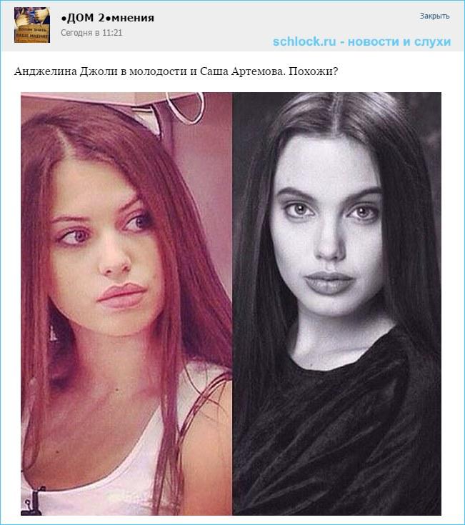 Артемову сравнили с Анджелиной Джоли