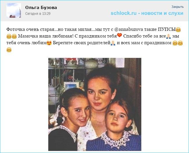 Ольга Бузова. Детское фото с мамой