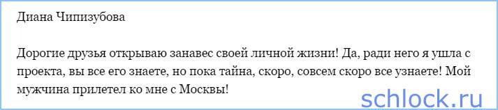 Тайна с Москвы