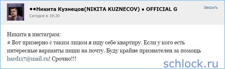 Помогите Кузнецову! Срочно!