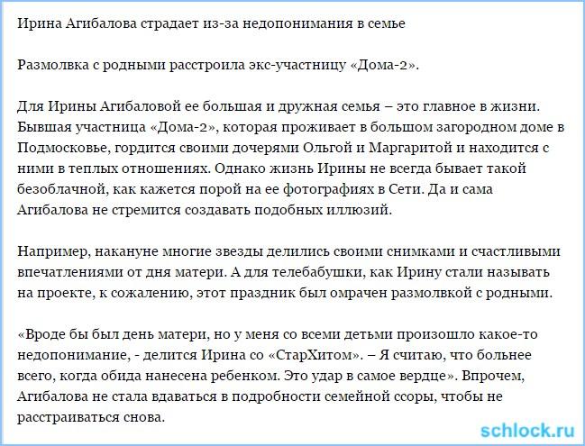 Ирине Александровне нанесли удар в сердце