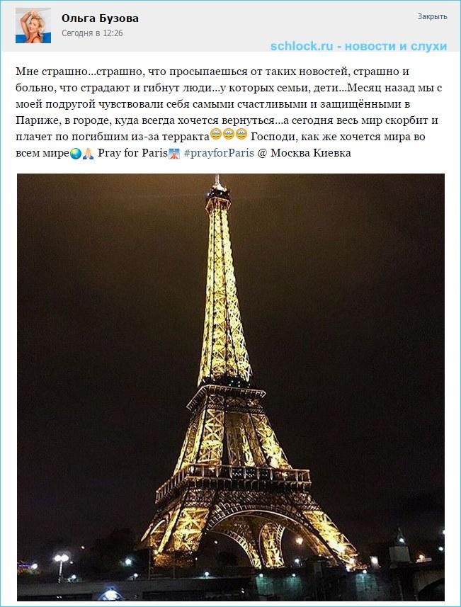 Ольга Бузова о терактах в Париже