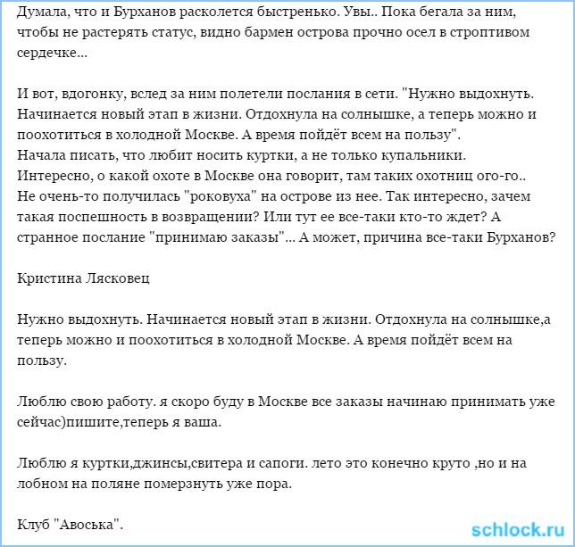"""""""Роковуха"""" не слепилась"""