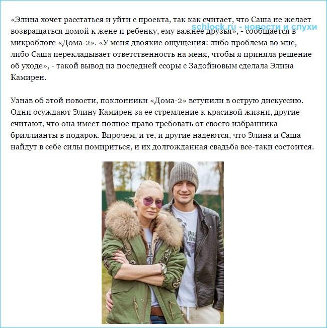 Элина Камирен готова уйти от Александра Задойнова
