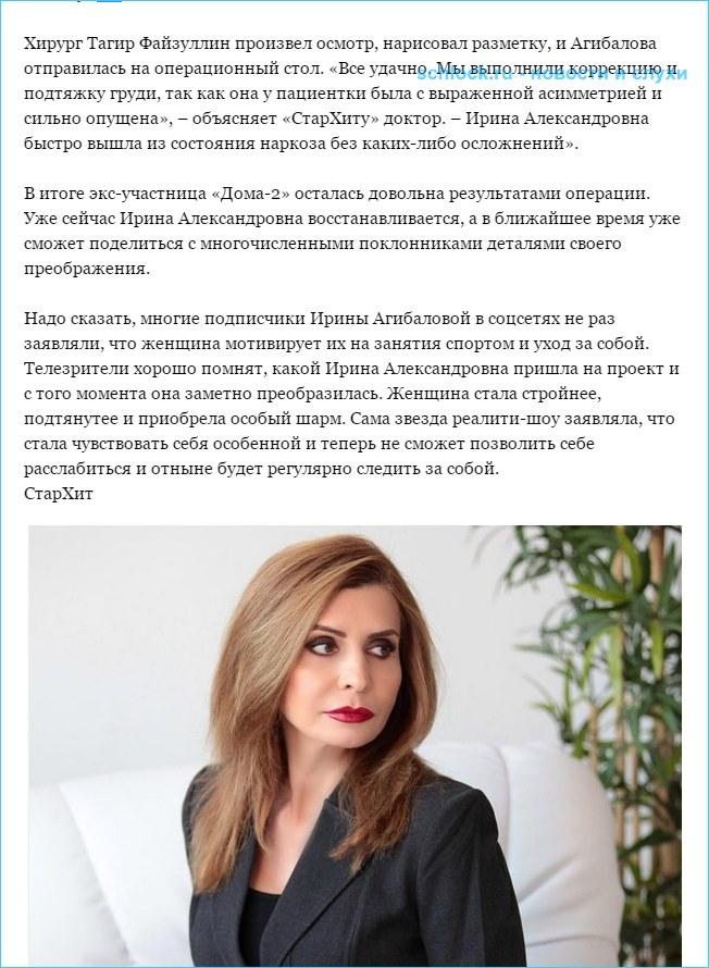 Ирина Агибалова вылечила опухоль