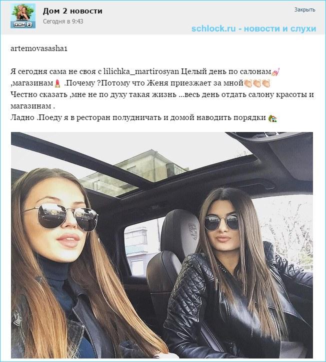 Артемова. Суета, салоны, рестораны