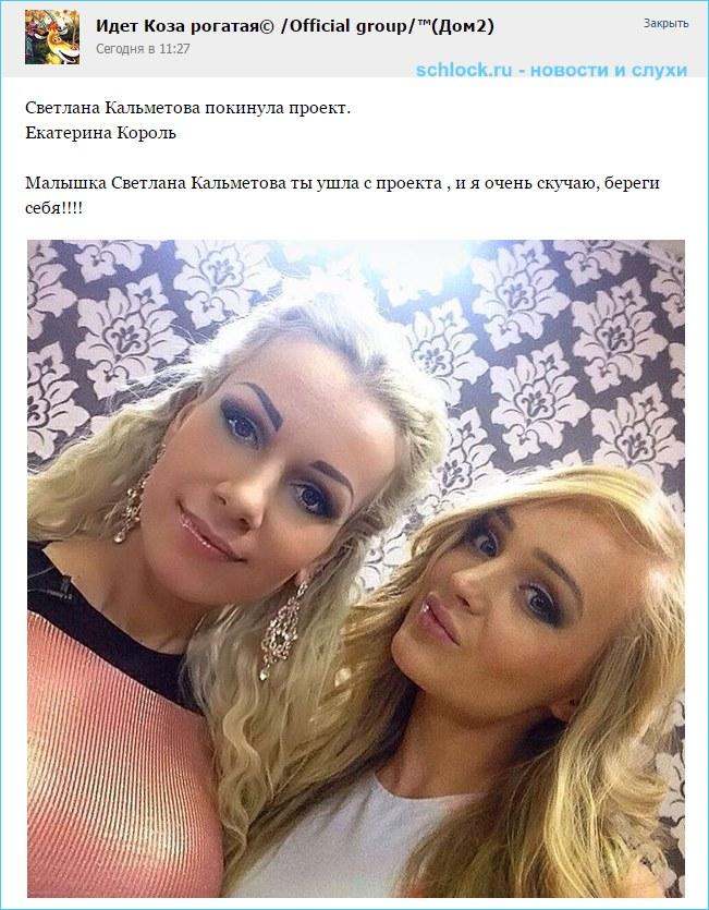 Светлана Кальметова покинула проект