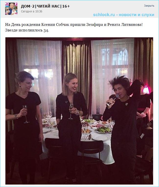 Земфира и Литвинова на дне рождения Собчак