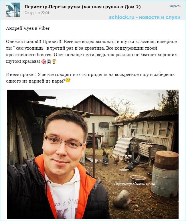 Андрей Чуев в Viber троллит бывших