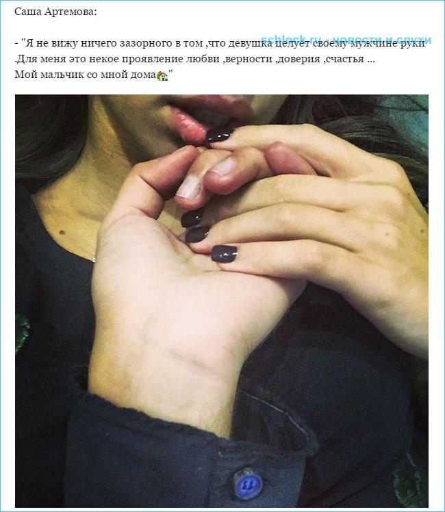 Саша Артемова. Не вижу ничего зазорного