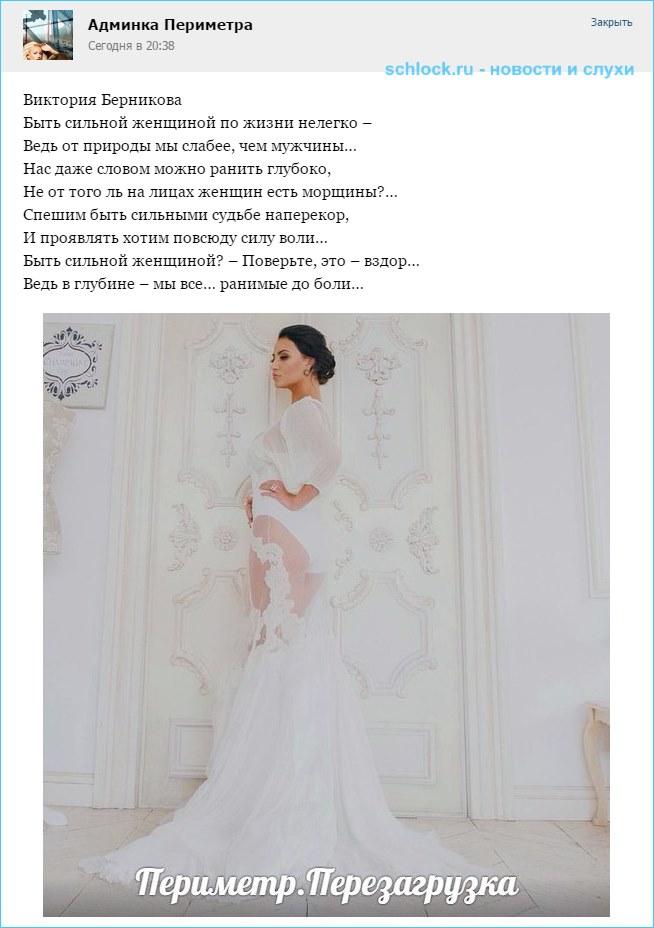 Виктория Берникова. Быть сильной женщиной