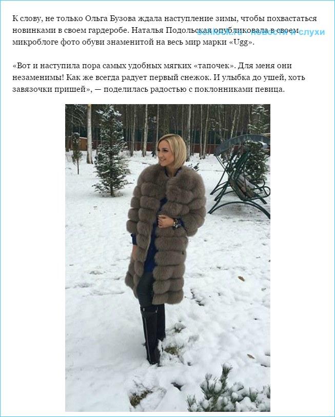 Ольга Бузова похвасталась роскошной шубой