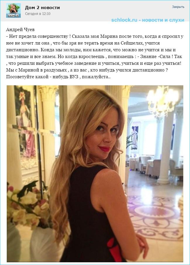 Чуев рассказал, что Марина пойдет учиться
