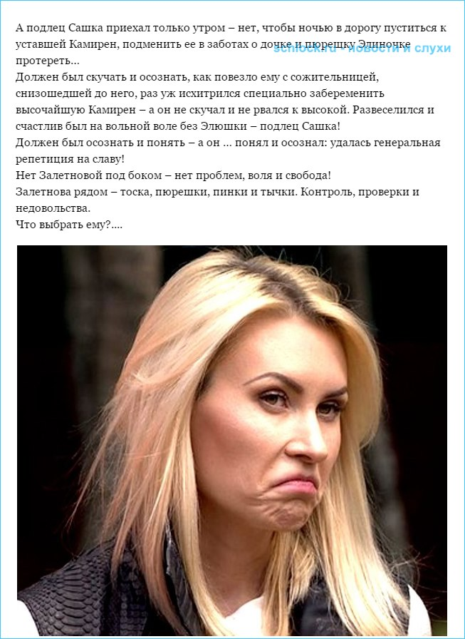 Не подходит Элине Камирен Сашка Задойнов