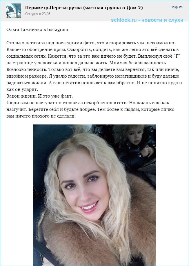Ольга Гажиенко. Ваш негатив вернется