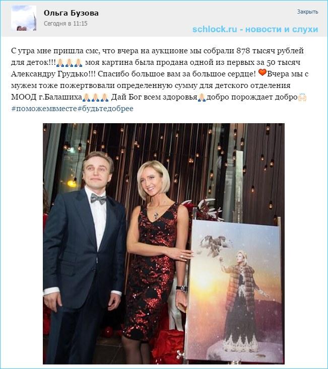 Мы собрали 878 тысяч рублей для деток!