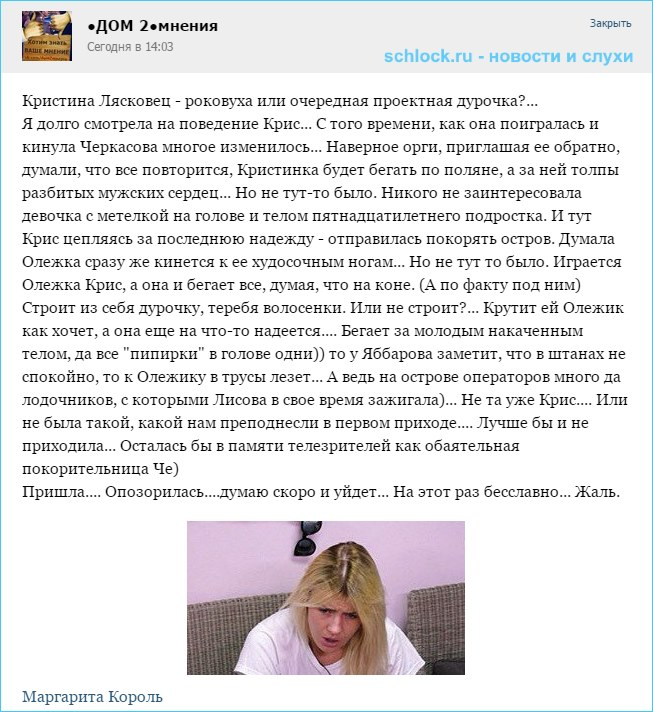 Кристина Лясковец - роковуха или...