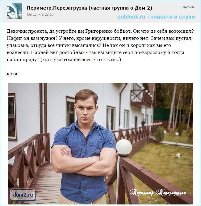 Бойкот Григоренко