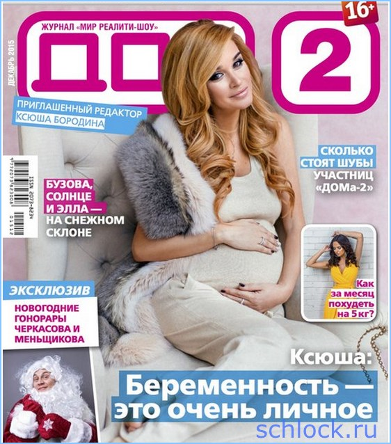 Новости журнала дом 2 на 18.11.15