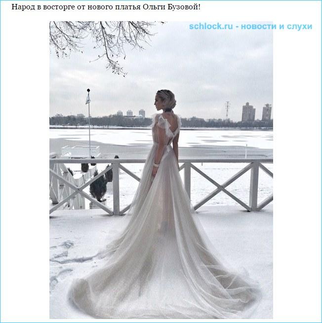 Народ в восторге от нового платья Ольги Бузовой!