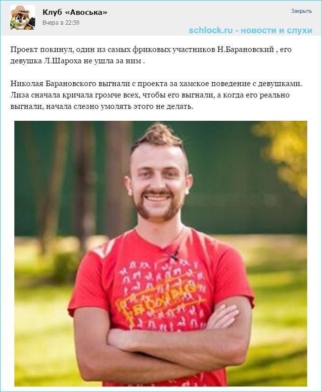 Николая Барановского выгнали