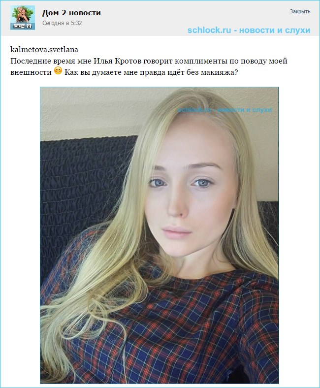 Светлана Кальметова без макияжа