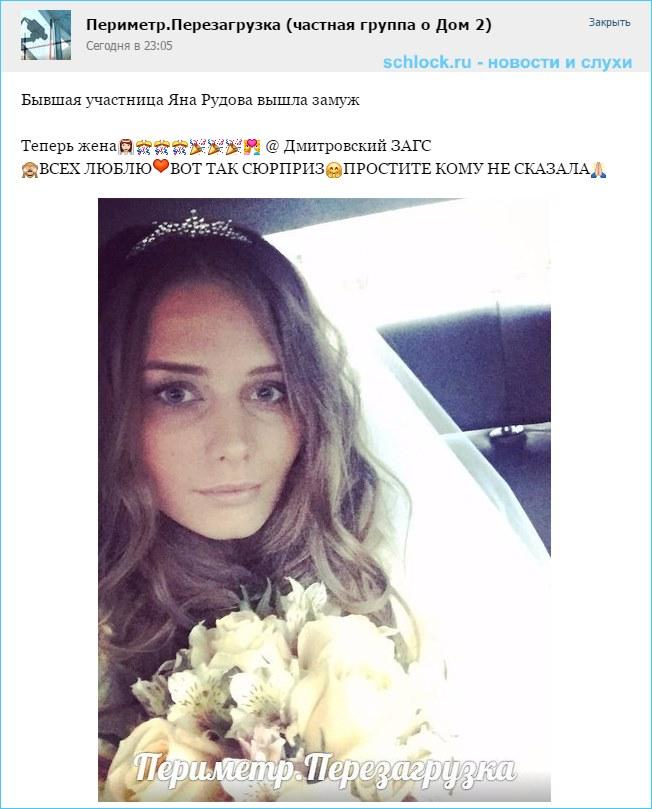 Бывшая участница Яна Рудова вышла замуж