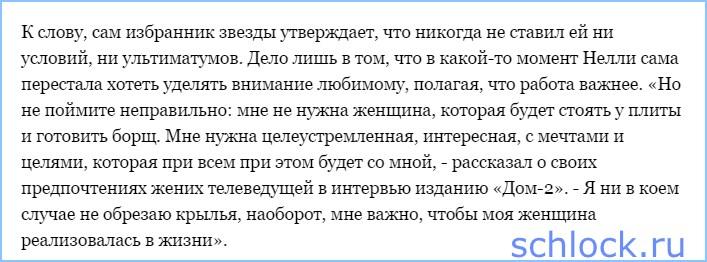 Ермолаева рассказала о расставании