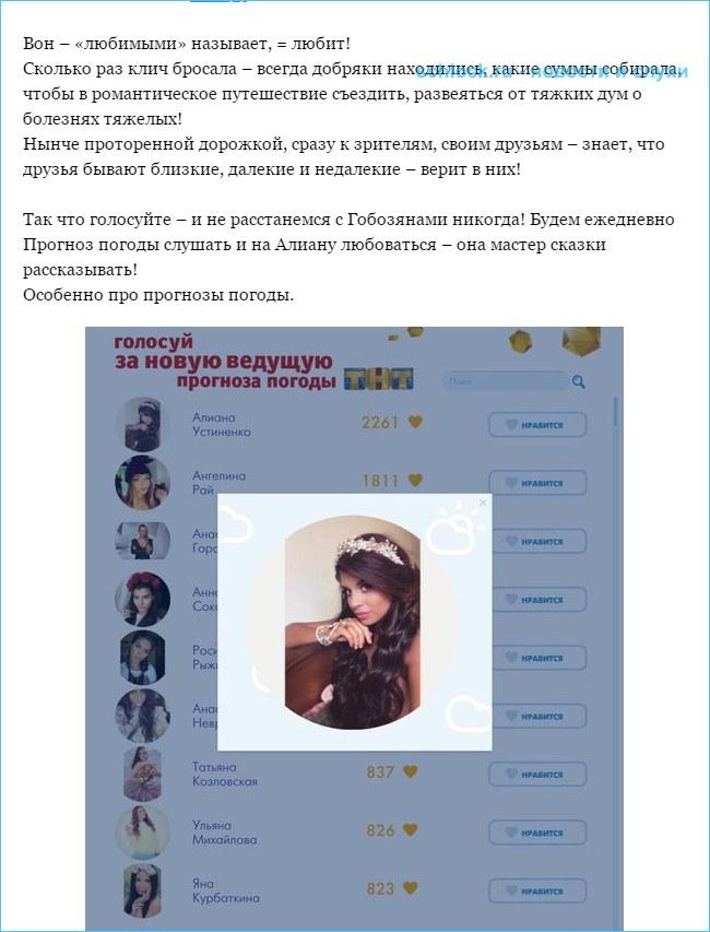 Вы проголосовали за Алиану Устиненко?