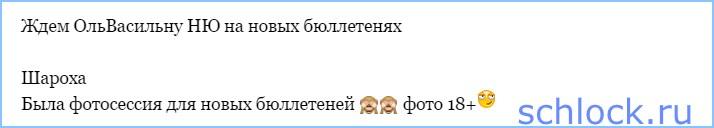 """Ждем фото """"ню"""" от Ольги Васильевны?"""