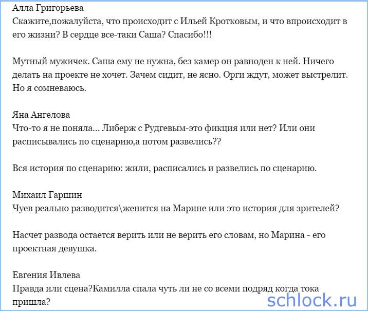 Вся правда о доме 2. Кассандра (21 ноября)