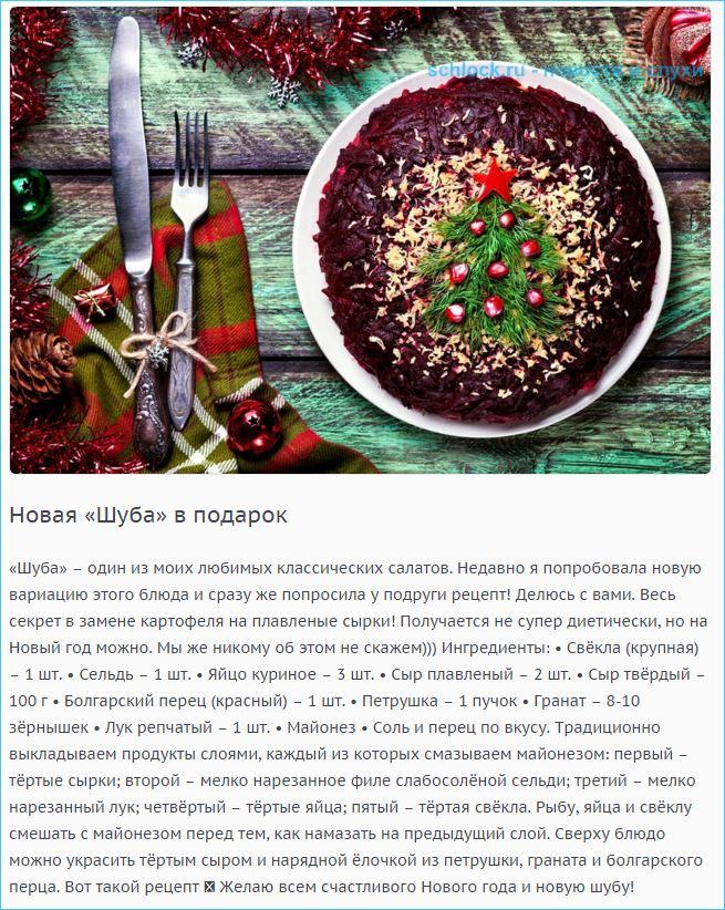 Элла Суханова. Блюдо на новый год