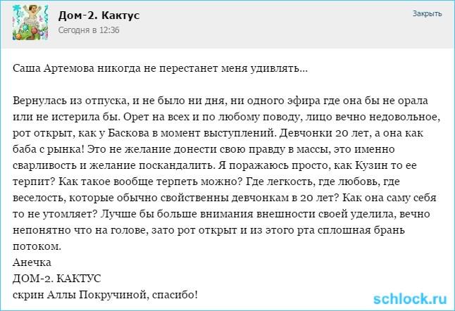 Артемова не перестанет удивлять...