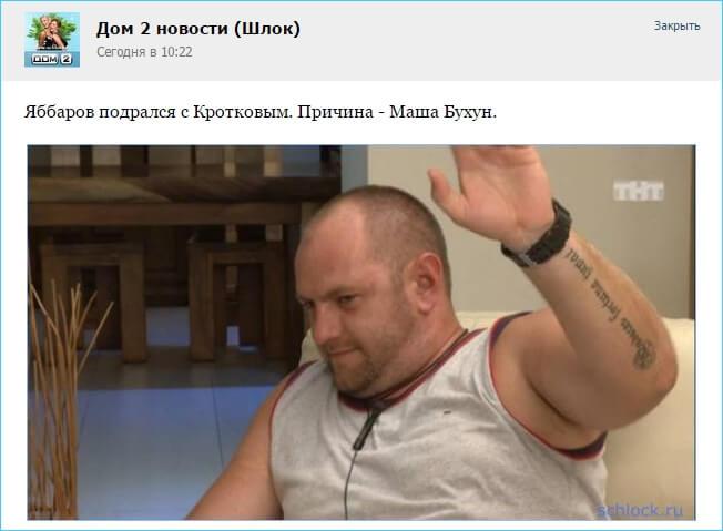 Яббаров подрался с Кротковым