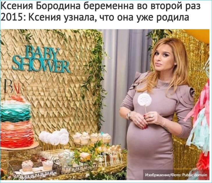 Ксения узнала, что она уже родила